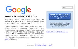 Googleアドオン