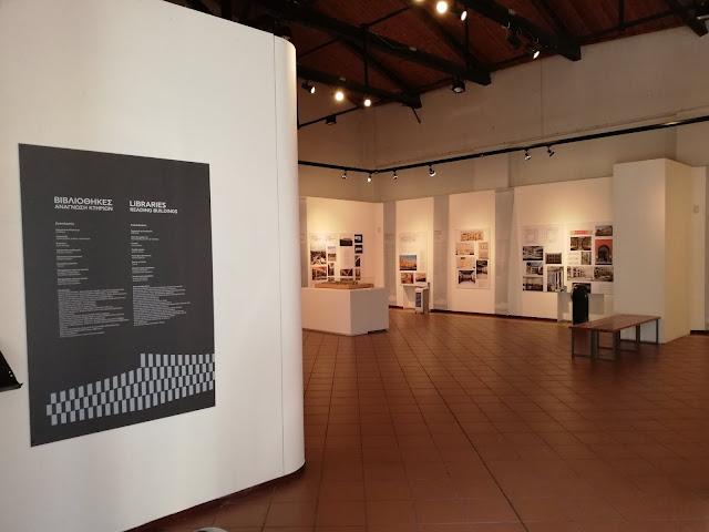 Γιάννενα: Σε περίοπτη θέση η Βιβλιοθήκη του Πανεπιστήμιου Ιωαννίνων