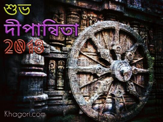 Assamese diwali images 2018