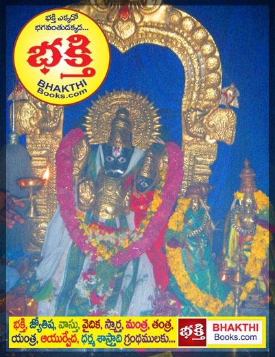 కోస్తాంధ్ర ఆలయాలు    Coastal Piligrimage   Mohanpublications   Granthanidhi   Bhakthipustakalu   Bhakthi Pustakalu   Bhaktipustakalu   Bhakti Pustakalu   Annavaram Draksharamam Puruhutika devi Pitapuram Dwarakatirumala ksheerarama srikakula andhra mahavishnu Andhra Vishnu amareswara swamy Kotappakonda Mangalagiri Singarayakonda Bhairavakona