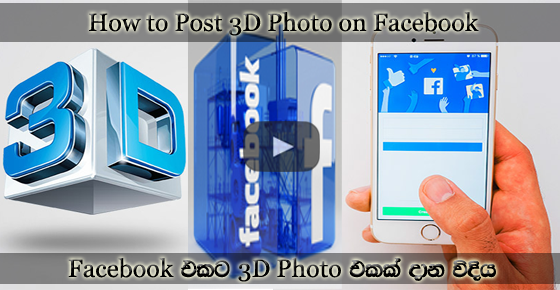 How to Post 3D Photo on Facebook