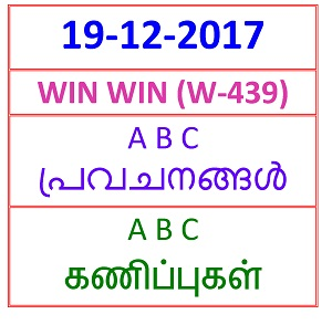 19-12-2017a b cPredictions  STHREE SAKTHI (SS-85)