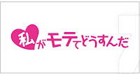 Download Opening Watashi ga Motete Dousunda Full Version