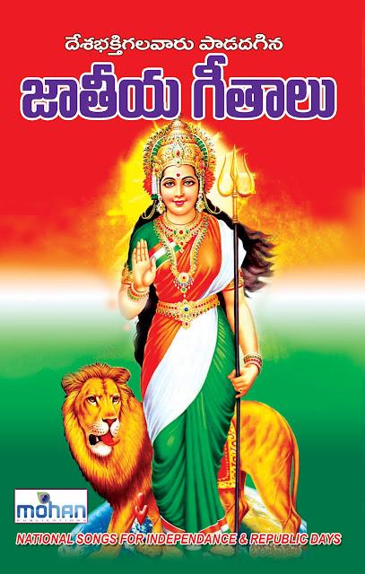 జాతీయ గీతాలు | Jaateeya Geethalu |  GRANTHANIDHI | MOHANPUBLICATIONS | bhaktipustakalu