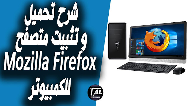 شرح تحميل و تثبيت متصفح Mozilla Firefox للكمبيوتر
