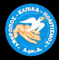 Χορηγία Ελληνικού Ορειβατικού Συλλόγου Χαλκίδας