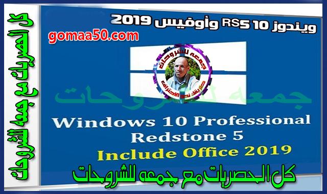 ويندوز 10 RS5 وأوفيس  Windows 10 Pro X64 incl Office 2019  ابريل 2019