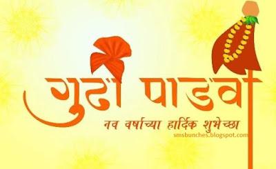Happy Ugadi - Gudi Padwa Wishes 2016, Uagadi SMS, Messages