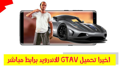 How To Download GTA 5 For Android Device