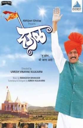 Deool (2011) Marathi 350MB WEB-DL 480p Full Movie Download
