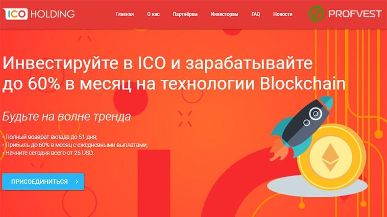 ICO Holding обзор и отзывы HYIP-проекта