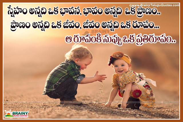 Here is Latest Telugu friendship quotes, nice friendship quotes in telugu, Friendship messages quotes in telugu, Beautiful telugu friendship quotations, Best Telugu friendship messages quotations, Friendship day messages quotes images wallpapers.Best Telugu Friendship messages quotes pictures images photoes available online free download for easy sharing to face book google plus twitter tumblr pinterent communities groups friends.