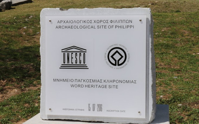 Το σοβαρό λάθος της UNESCO στην επιγραφή της στον αρχαιολογικό χώρο των Φιλίππων! (ΦΩΤΟ)