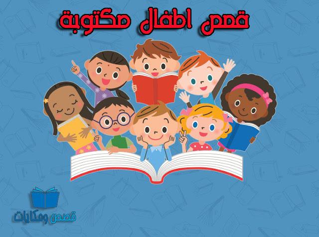 قصص اطفال مكتوبة .. قصة قرية النمل