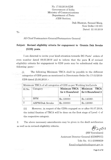 gds-revised-eligibility-criteria