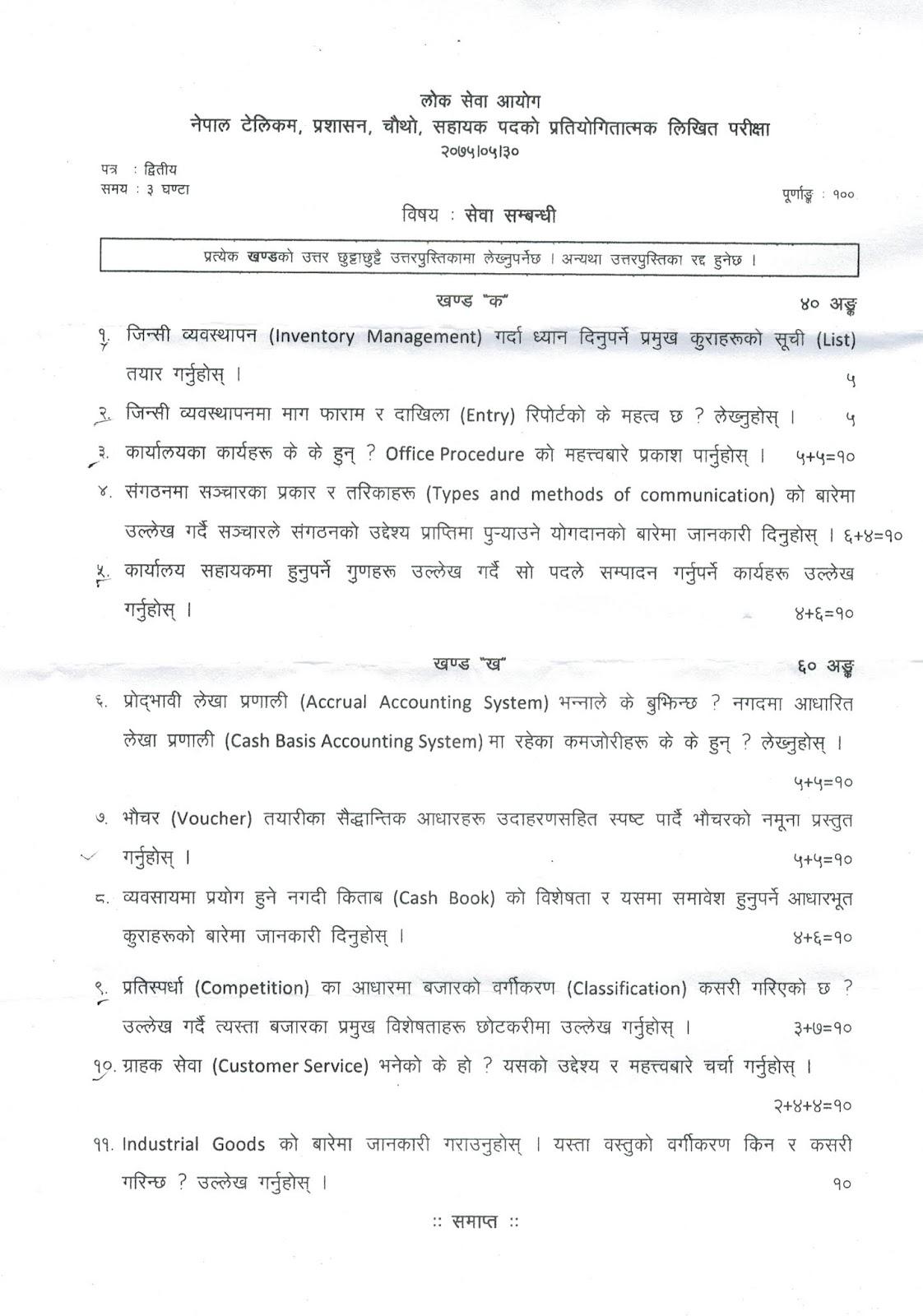 Nepal Telecom Assistant Level 4 Second Paper 2075