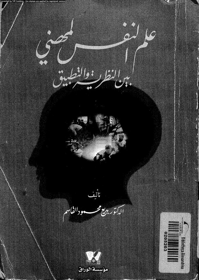 تحميل كتاب  علم النفس المهني pdf