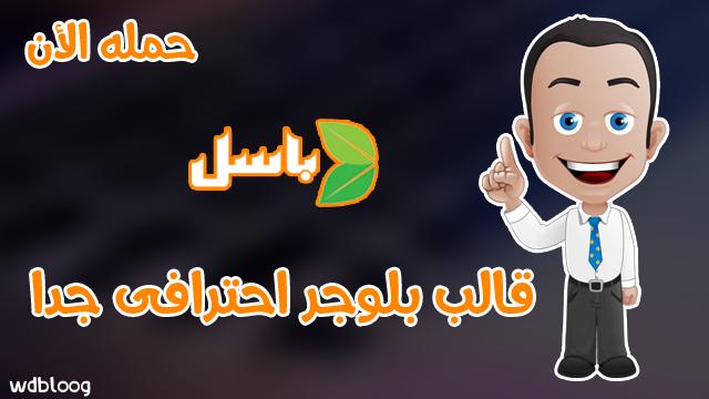 حصريا تحميل قالب بلوجر باسل basil الأحترافى لمدونات بلوجر الشخصية