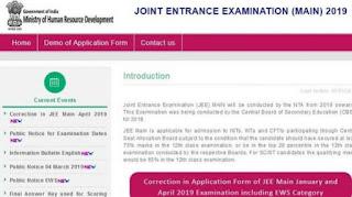 JEE MAIN 2019 Ka जल्द आएंगे एडमिट कार्ड, परीक्षा शेड्यूल भी बदला