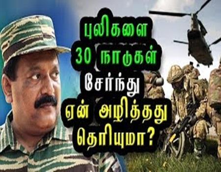 Pulikalai 30 Naadukal Sernthu Yean Azhithathu Theriyumaa..?