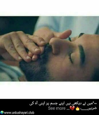 Mein Nay Dekhi Hai Apne Jism Per Apni Ahh Ki  Zarbay..!!  #Urdushayari