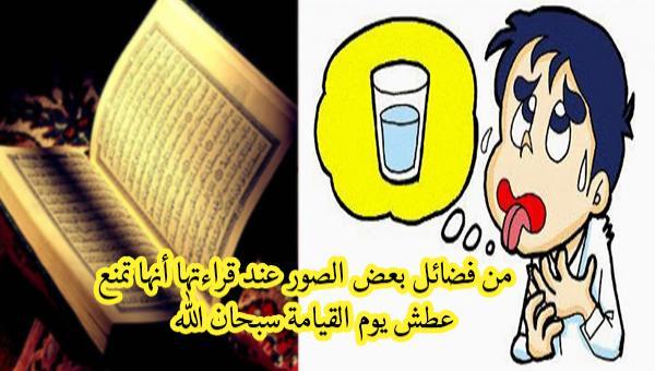 من فضائل بعض الصور عند قراءتها أنها تمنع عطش يوم القيامة سبحان الله !!