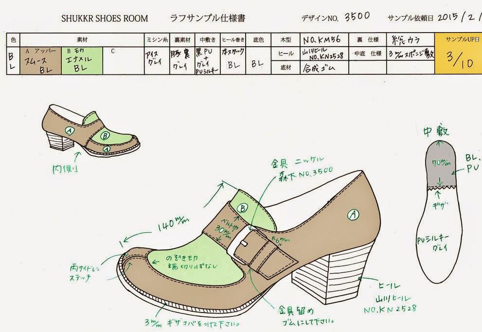 靴のサンプル依頼 ② ラフ仕様書書き方、1