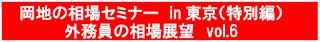 http://www.okachi.jp/seminar/detail20160423t.php