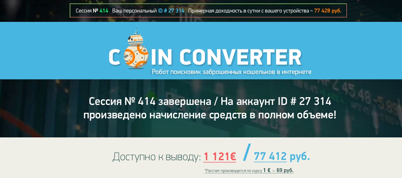 coin-p.ru-otzyvy-lokhotron-robot-poiskovik-coin-converter.robotizirovannaya-sistema-avtodokhoda