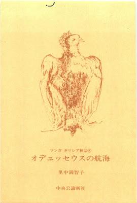 [Manga] マンガ ギリシア神話 第01-08巻 [Manga Girishia Shinwa Vol 01-08] Raw Download