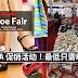 BATA 促销活动!最低只需RM10起~校鞋只需RM20而已!