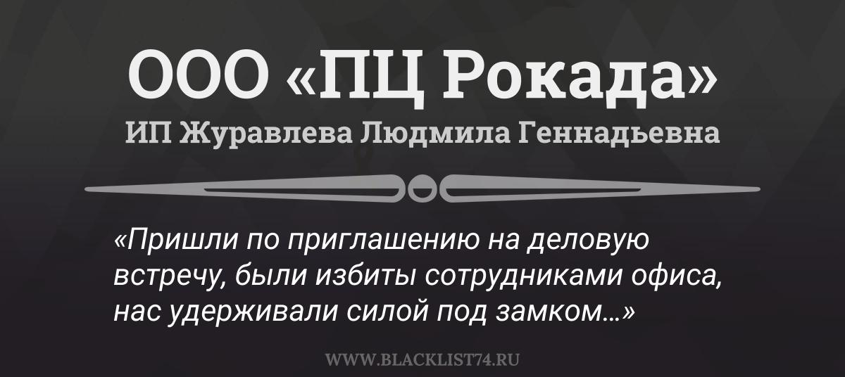 ООО «ПЦРокада», ИПЖуравлева Людмила Геннадьевна