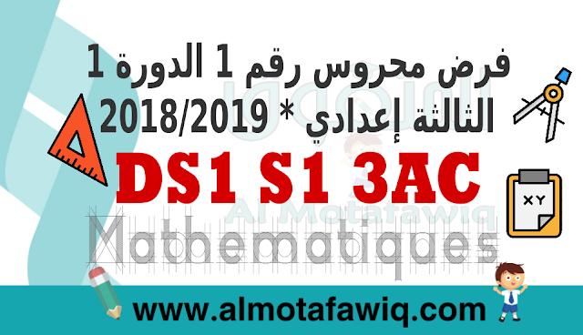 فرض محروس رقم 1 الدورة 1 في مادة الرياضيات لمستوى الثالثة إعدادي - 2018/2019 (صيغة word +pdf )