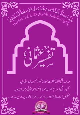 Tafseer-Usmani