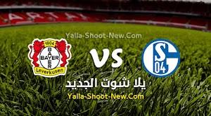 نتيجة مباراة شالكه وباير ليفركوزن اليوم بتاريخ 14-06-2020 في الدوري الالماني