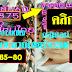 มาแล้ว...เลขเด็ดงวดนี้ 3ตัวตรงๆ หวยทำมือ โชคดีปีใหม่ไทย งวดวันที่ 16/4/60