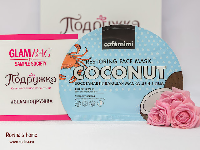 Café mimi Маска для лица Восстанавливающая с экстрактом кокоса Restoring Face Sheet Mask: отзывы