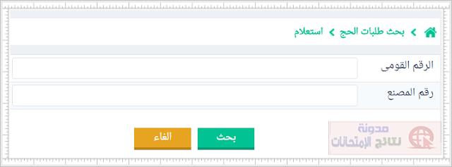 أسماء الفائزين في قرعة الحج 2018 في جميع المحافظات بالرقم القومى | بوابة الحج المصرية