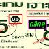 หวยซองเจาะเกม 2ตัวล่าง (ผลงานดีเข้า50ตรงๆ) งวด 1/02/61