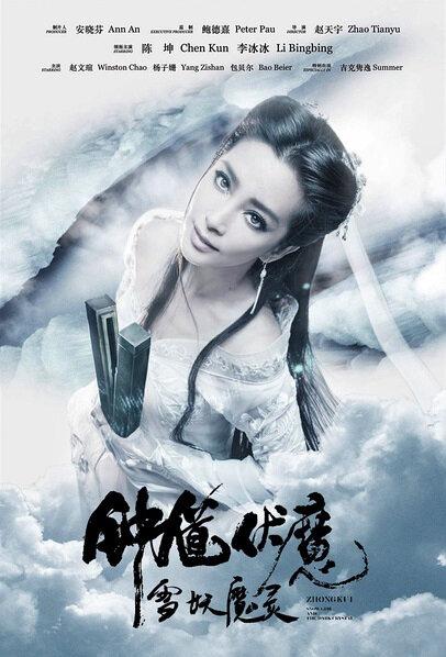 Snow Girl & the Dark Crystal (2015) Dual Audio Hindi 400MB BluRay 480p
