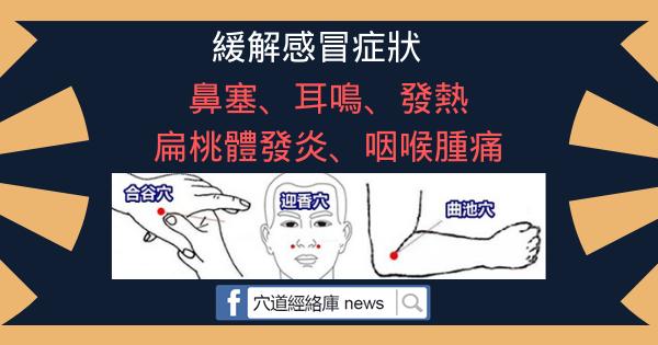 感冒難受又沒轍,幾個穴位按摩下緩解感冒症狀,對便秘也管用(咽喉腫痛)
