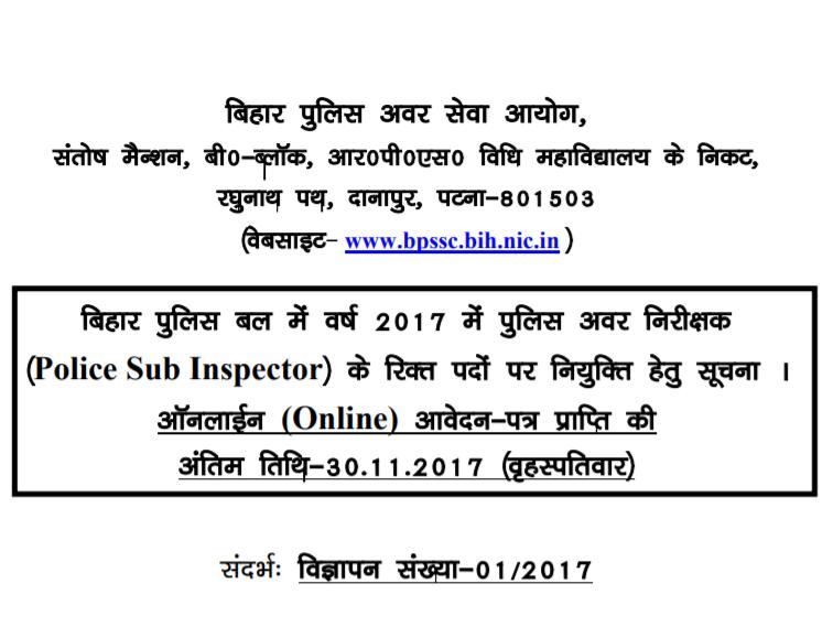Bihar Police SI Vacancy, Bihar Daroga Vacancy, Bihar Police sub Inspector Recruitment, Bihar Police SI Recruitment, Bihar Daroga Recruitment