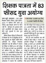 उतर प्रदेश शिक्षक पात्रता परीक्षा (UPTET) 2015 का परिणाम घोषित, 83 फीसद युवा शिक्षक बनने के योग्य नहीं