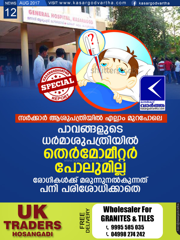 Kasaragod, Kerala, news, General-hospital, Top-Headlines,No thermometer in General Hospital