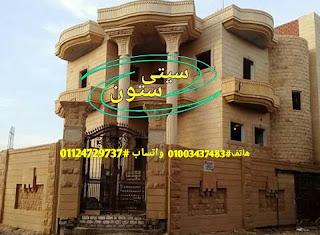 واجهات حجر هاشمى فى مصر 01003437483