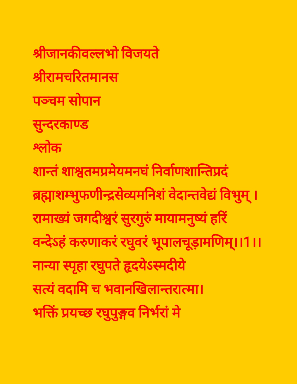Sunderkand With Meaning Pdf