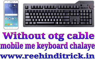 Without otg cable mobile me keyboard connect kaise kare
