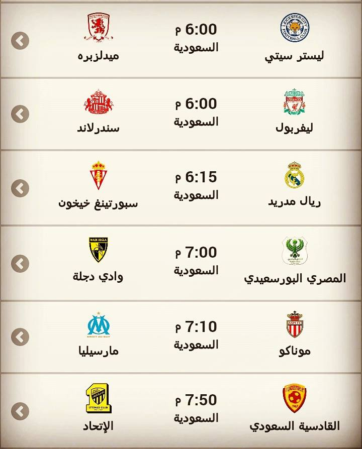 مشاهدة مباريات اليوم 26-11-2016 يوم السبت بث مباشر HD