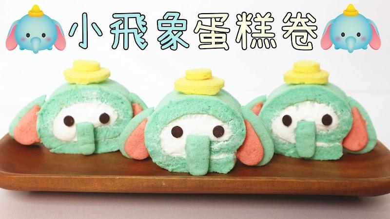 Dumbo Cake Roll 小飛象蛋糕卷