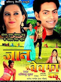 Jaan Tu Bewafa Badu Bhojpuri Movie